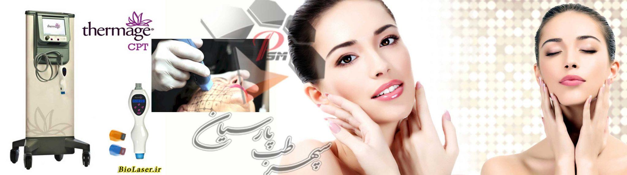 جوانسازی پوست با RF